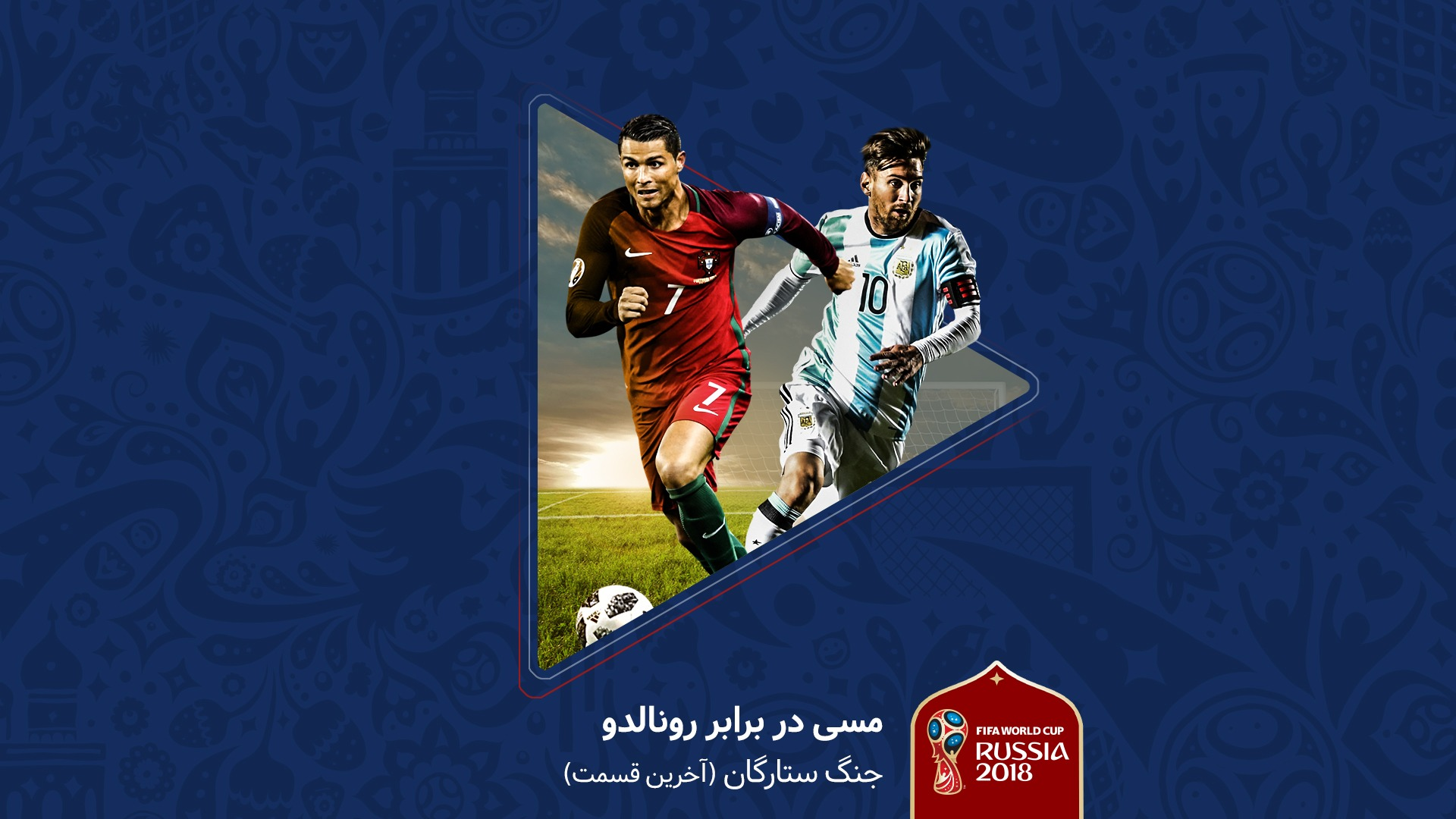پیش بینی جام جهانی