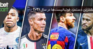ده-بازیکن-برتر-دنیای-فوتبال
