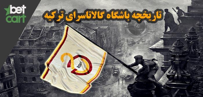 گالاتاسرای ترکیه