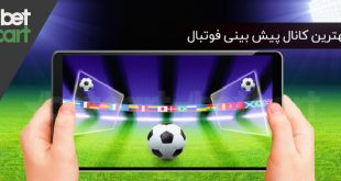 بهترین کانال پیش بینی فوتبال