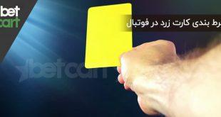 شرط بندی کارت زرد در فوتبال