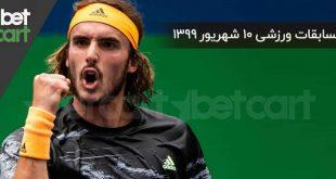 مسابقات مهم تنیس