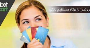سایت شرط بندی با درگاه بانکی