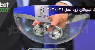 لیگ قهرمانان اروپا فصل ۲۱-۲۰۲۰