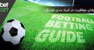 رازهای موفقیت در شرط بندی فوتبال