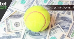 ترفندهای شرطبندی در تنیس