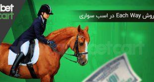 روش Each Way در شرط بندی اسب سواری