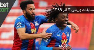فوتبال لیگ برتر انگلیس ( برنلی - کریستال پالاس )