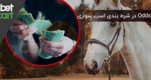 Odds در شرط بندی اسب سواری