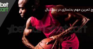 تمرینات بدنسازی آموزش بسکتبال