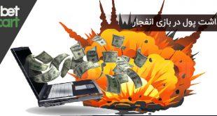 برداشت پول در بازی انفجار