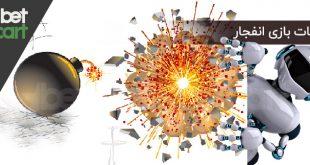 ربات بازی انفجار