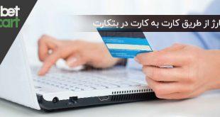 کارت به کارت در سایت بتکارت