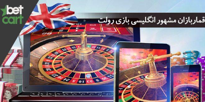 قماربازان معروف انگلیسی بازی رولت