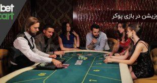 پوزیشن در بازی پوکر