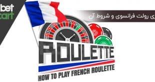 بازی رولت فرانسوی