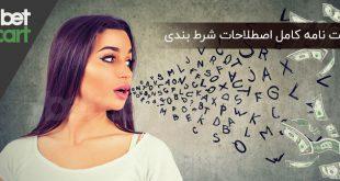 لغت نامه کامل اصطلاحات شرط بندی