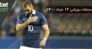 12kh مسابقات مهم 12 خرداد