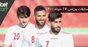 17 مسابقات مهم 17 خرداد