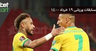 19kh مسابقات مهم 19 خرداد