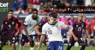 20kh مسابقات مهم 20 خرداد