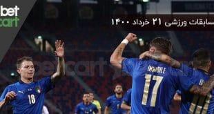 euro2021 مسابقات مهم 21 خرداد