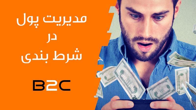مدیریت پول در شرط بندی